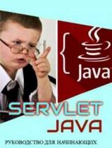 Справочник по Java-сервлет для начинающих