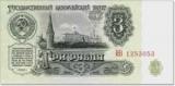 Бумажные деньги 1961 года: стоимость номинальная и фактическая, возможные покупки, история создания, автор дизайна банкноты, описание и фото